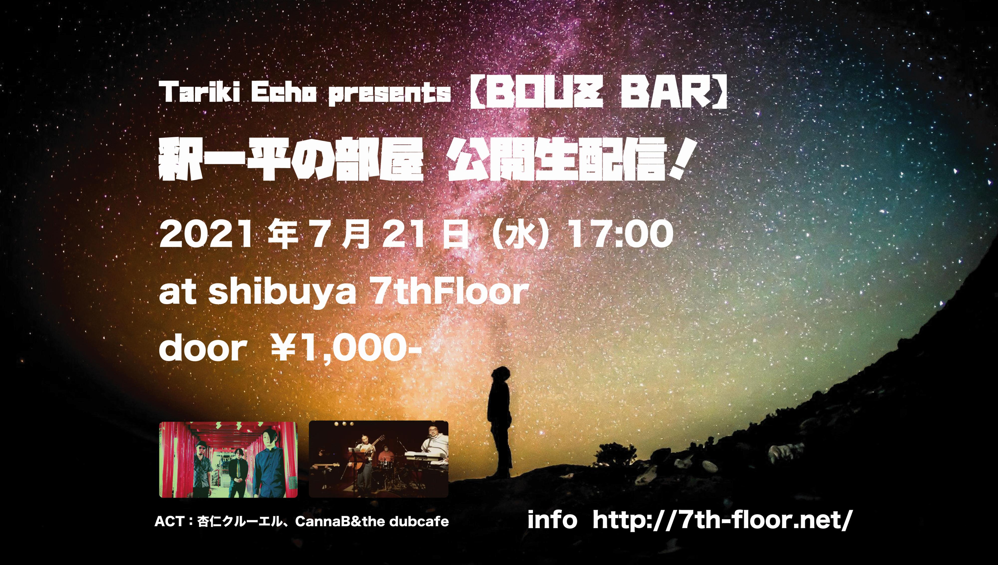【BOUZ BAR】釈一平の部屋公開生配信!