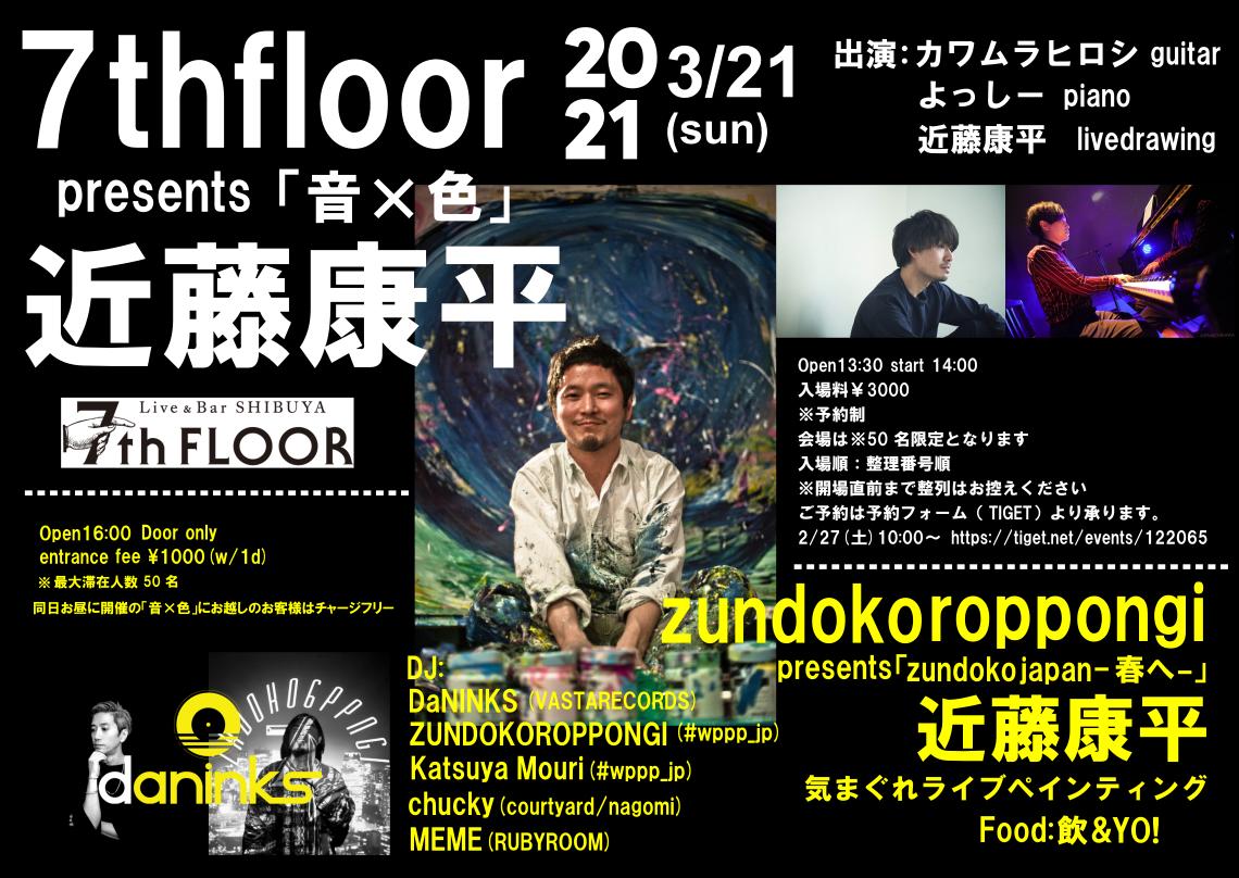 zundoko roppongi×近藤康平presents「zundoko japan-春へ-」