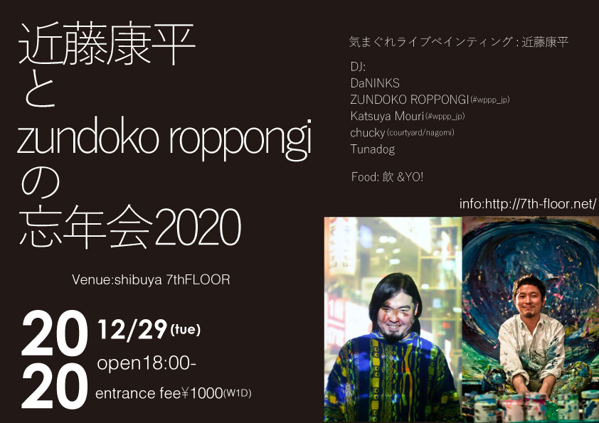 近藤康平とZUNDOKO ROPPONGIの忘年会2020
