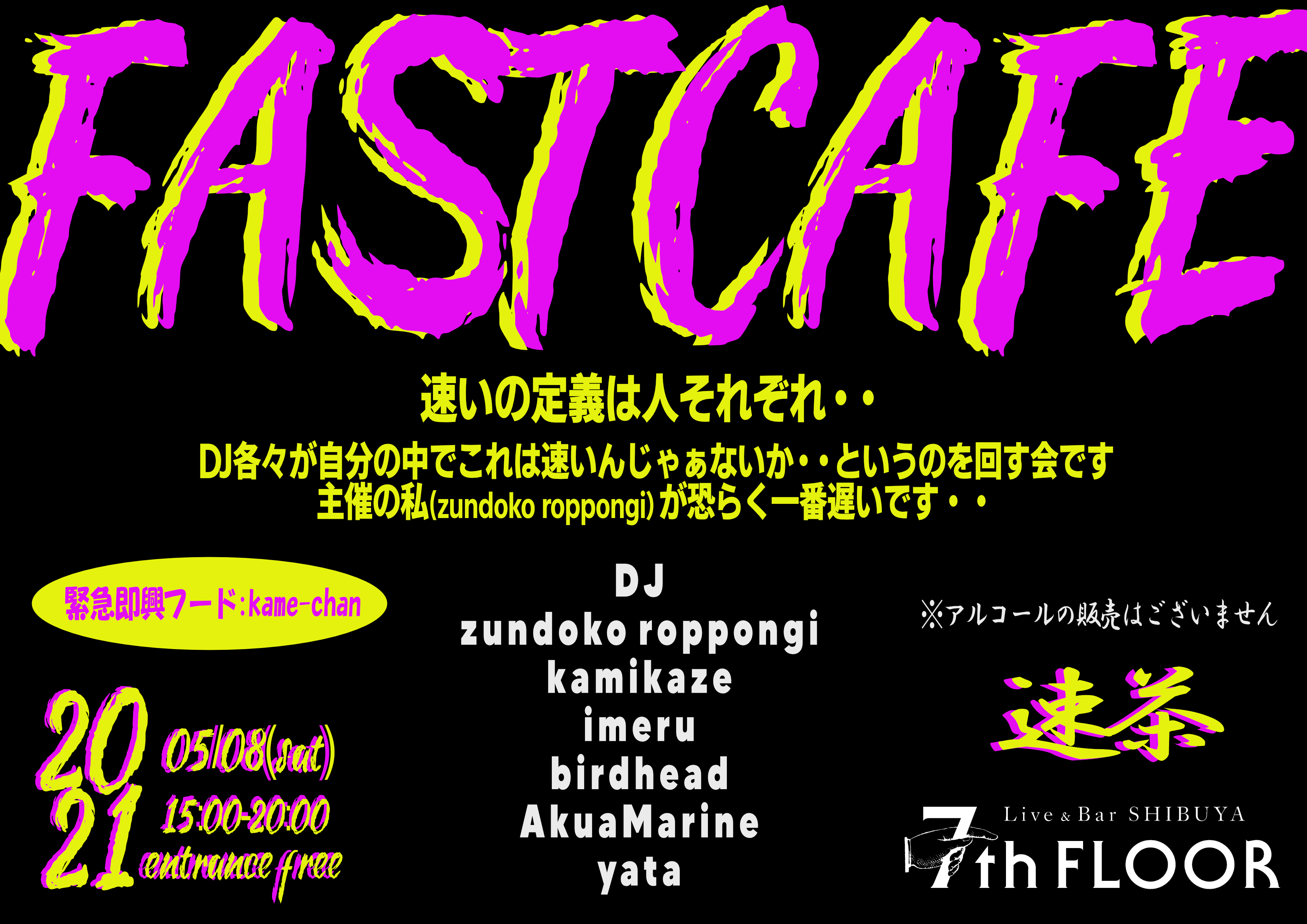 FASTCAFE