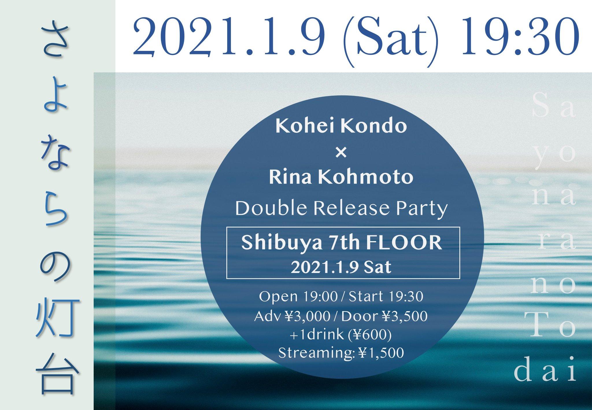 【開催中止】「さよならの灯台」  近藤康平×髙本りな ダブルリリースパーティー