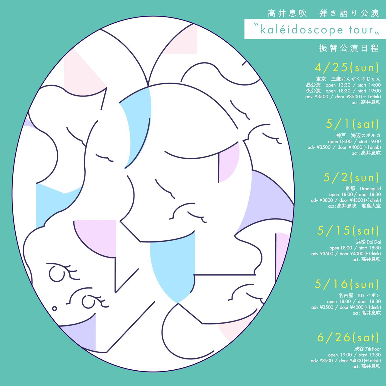 高井息吹 弾き語り公演 〝kaléidoscope tour〟
