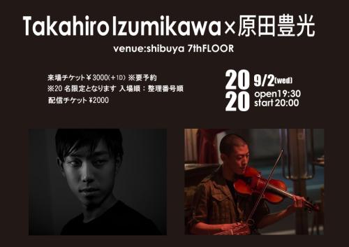 Takahiro Izumikawa×原田豊光