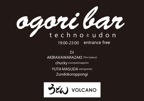 ogori bar  technoとUDON
