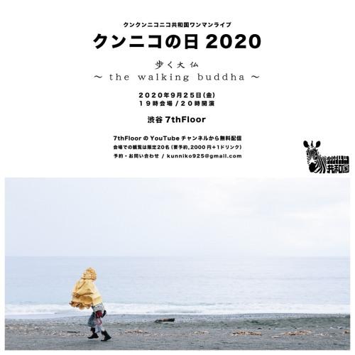 クンニコの日2020 歩く大仏~the walking buddha~