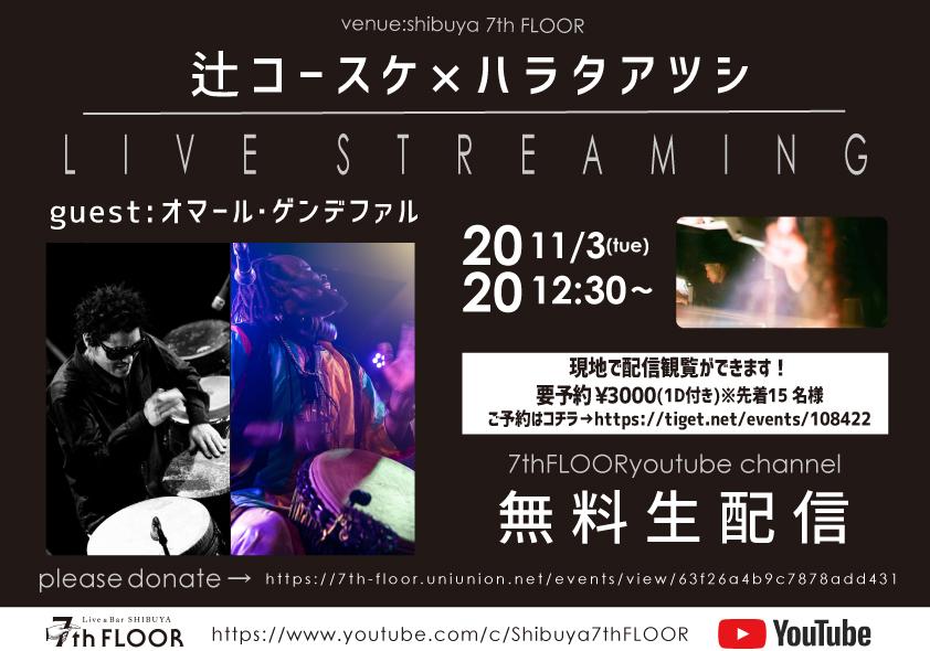 辻コースケ×ハラタアツシ live streaming guest:オマール・ゲンデファル