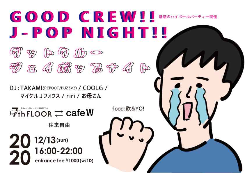 goodクルー!! J-POPナイト!!