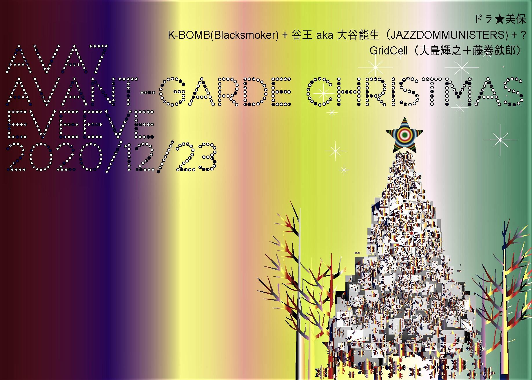 AVA7/avant-garde ChristmasEVEEVE