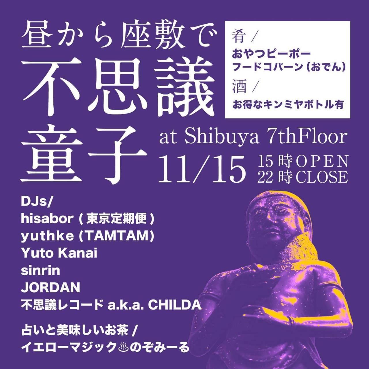 不思議レコードa.k.a. CHILDA / Yuto Kanai / yuthke (TAMTAM) / sinrin / hisabor(東京定期便) / JORDAN