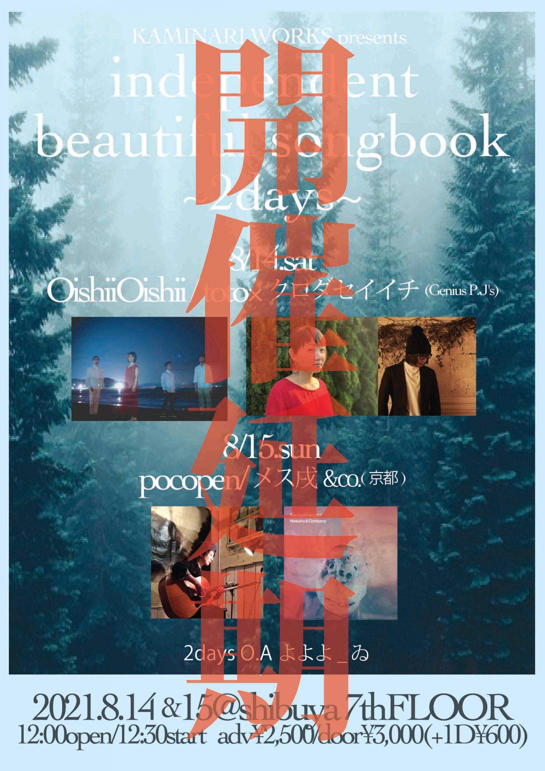 【開催延期】KAMINARI WORKS presents 『independent beautiful songbook2days-①』