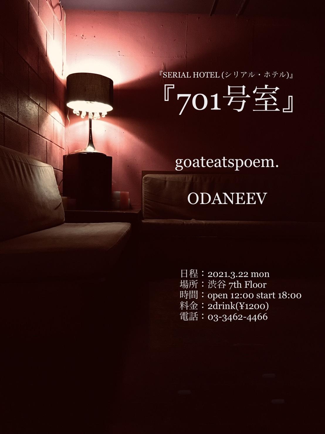 『701号室』