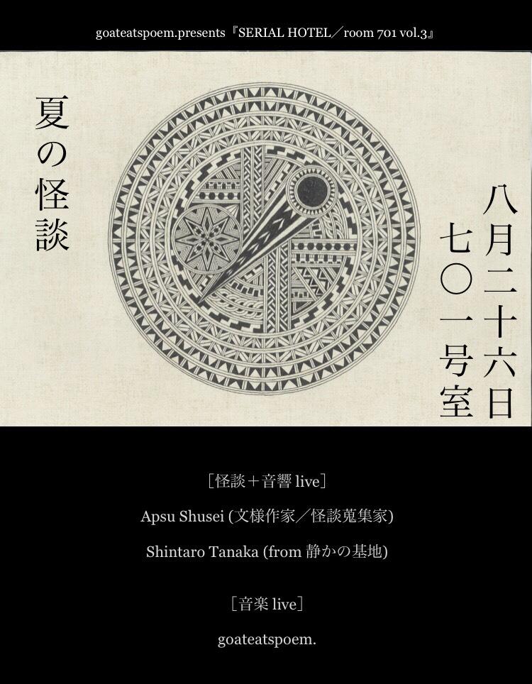 701号室 vol.3