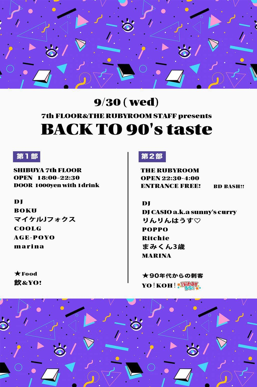 7th FLOOR&THE RUBYROOM STAFF presents『BACK TO 90's taste』