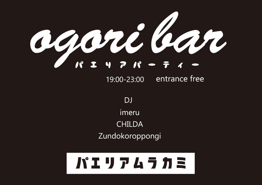 ogori bar -パエリアパーティー-