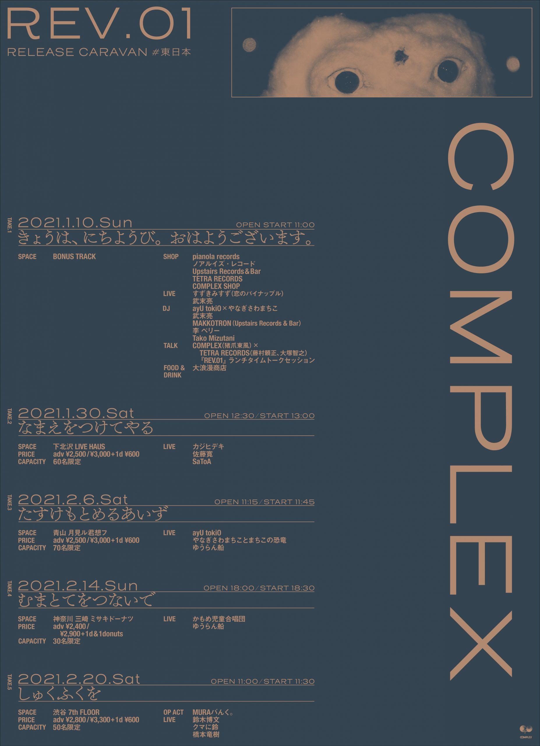COMPLEX presents 「REV.01 RELEASE CARAVAN #東日本」 take.5『祝福を』