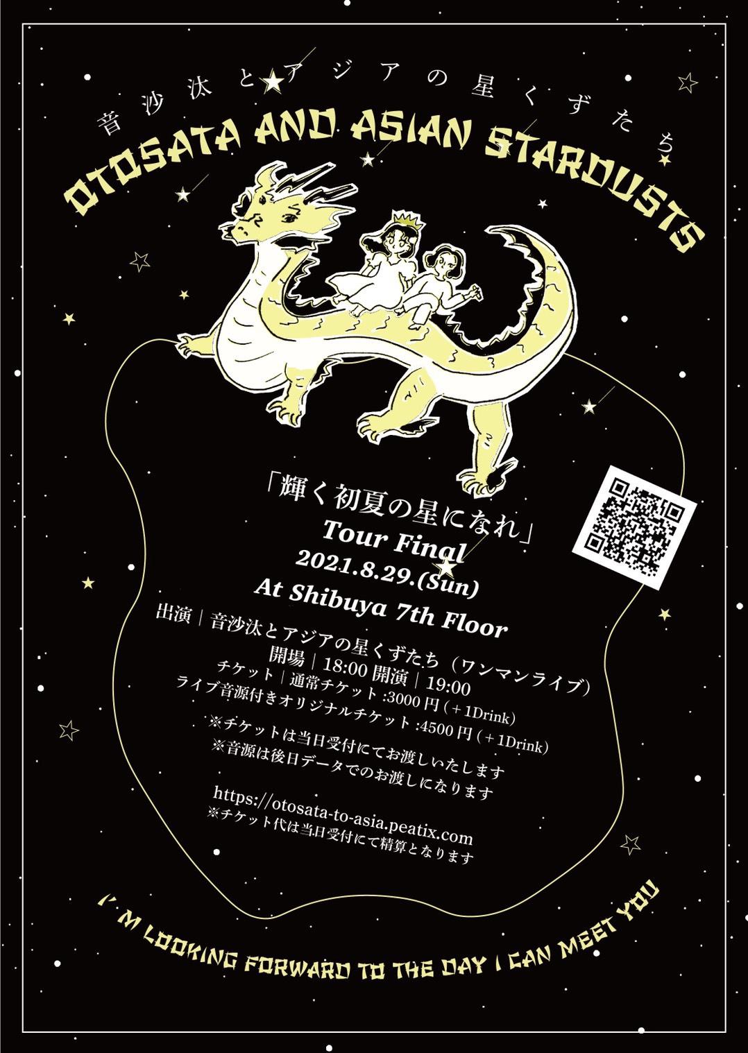 【公演中止】「輝く初夏の星になれ」Tour Final
