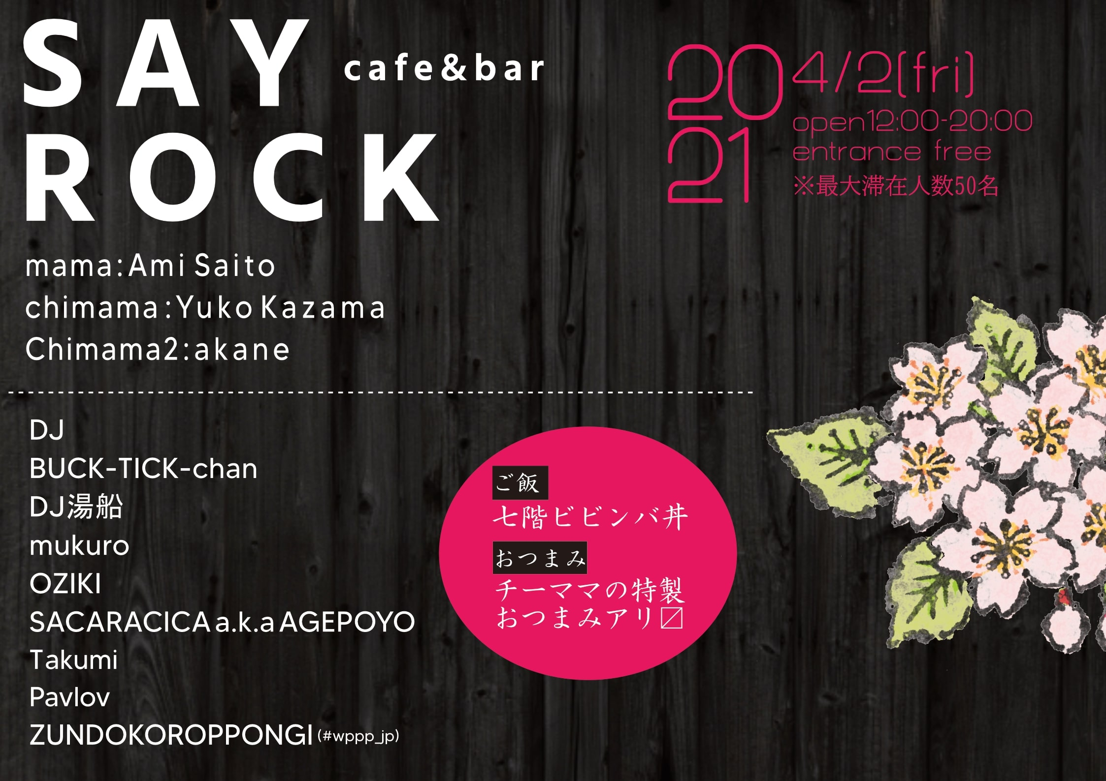 cafe&bar SAYROCK