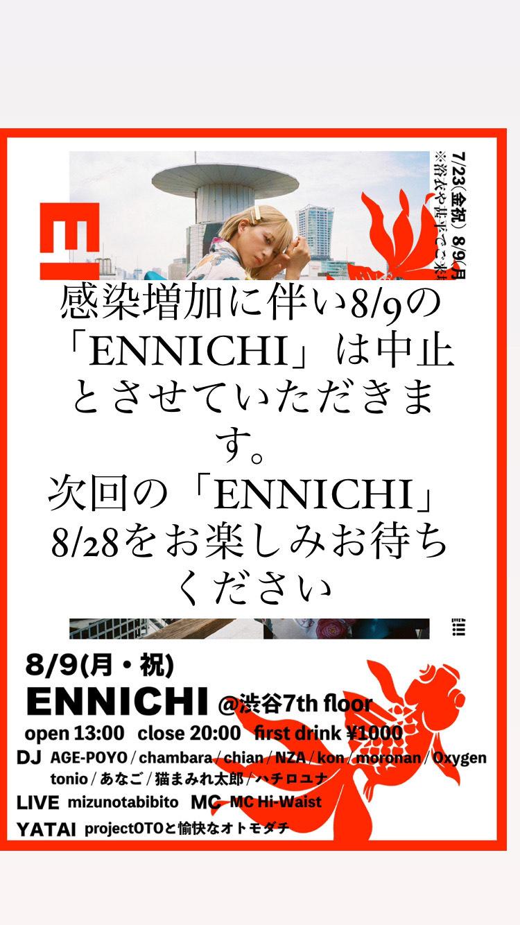 【開催中止】ENNICHI