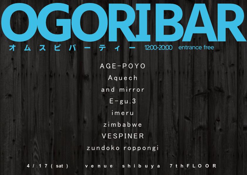 「ogori bar」~オムスビパーティー~