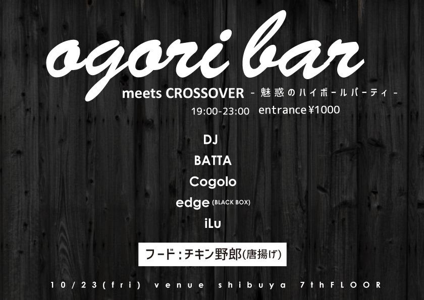 ogori bar meets CROSSOVER-魅惑のハイボールパーティー-