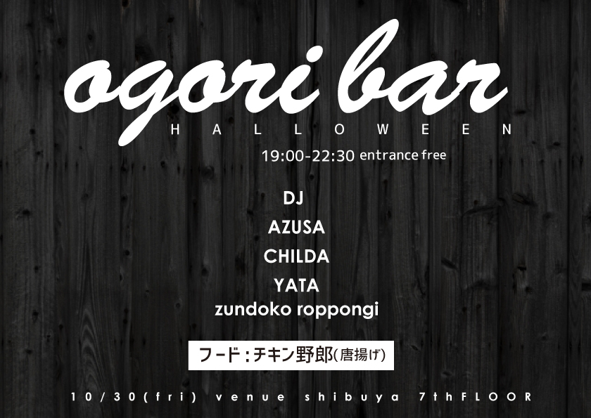 ogori bar-Halloween-