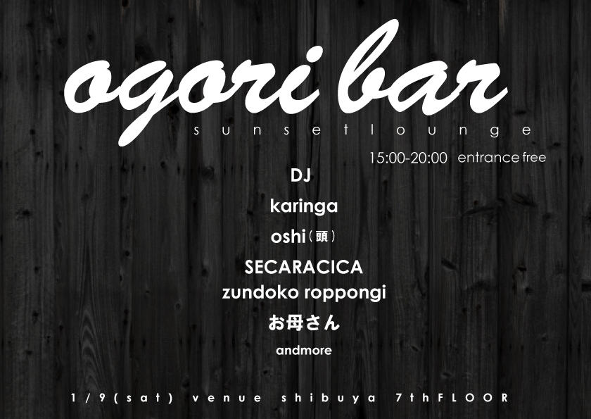 ogori bar-sun set lounge-