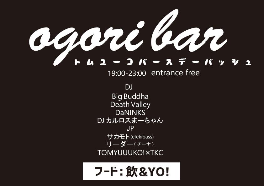 ogori bar-トムユーコバースデーバッシュ-