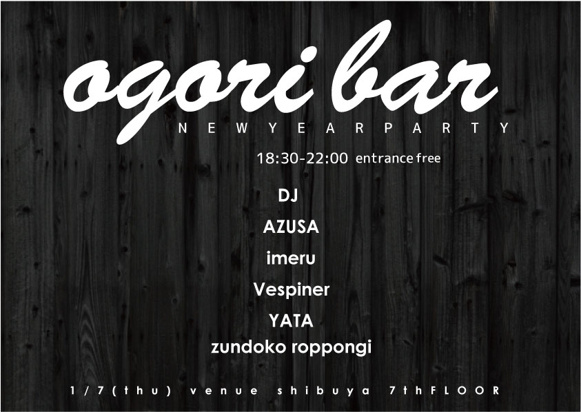 ogori bar -new year party-