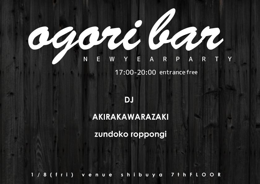 ogori bar -new year party-