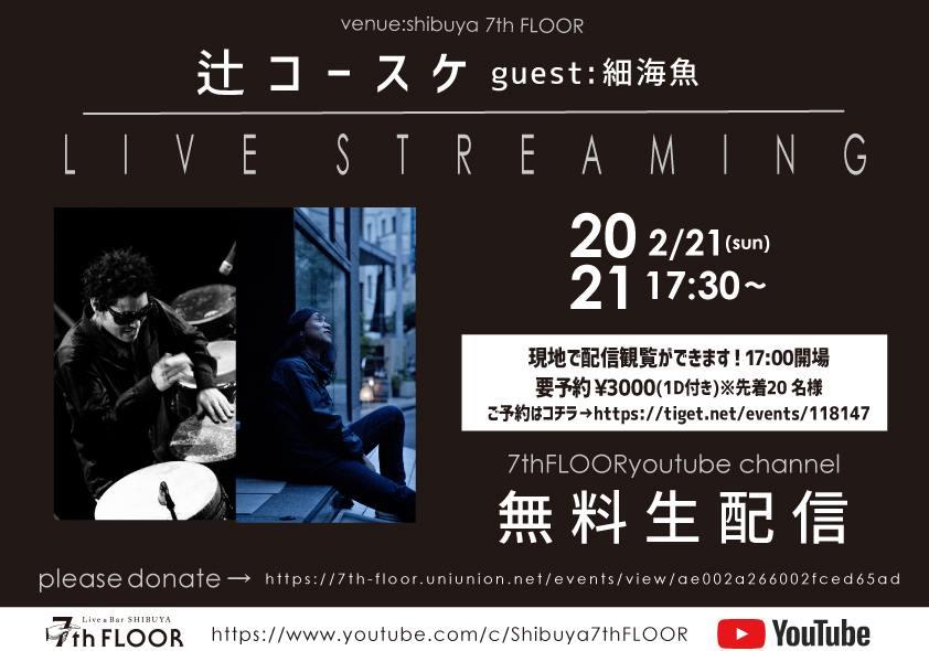 辻コースケsolo live streaming guest:細海魚