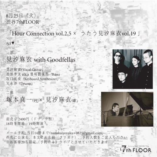 「Hour Connection vol.2,5 × うたう見汐麻衣vol.19」